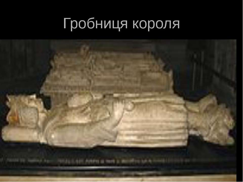 Гробниця короля