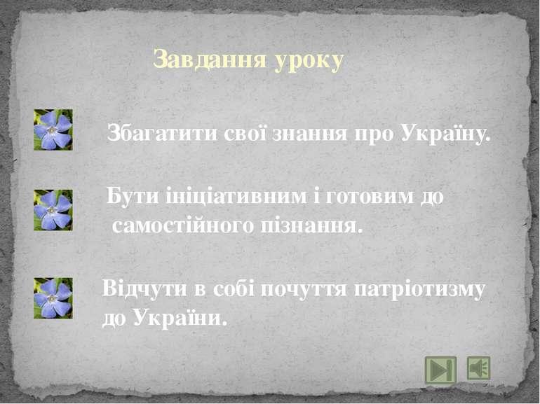 """Група """"Мандрівники"""" Тема. Україна – європейська країна. Ключові слова. Держав..."""