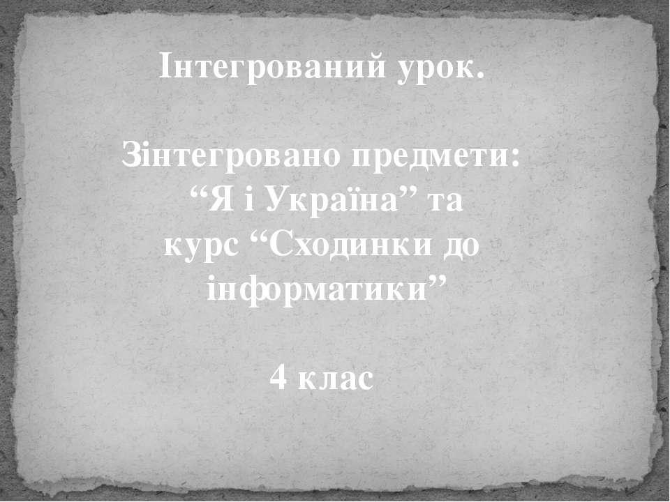 Завдання уроку Збагатити свої знання про Україну. Бути ініціативним і готовим...