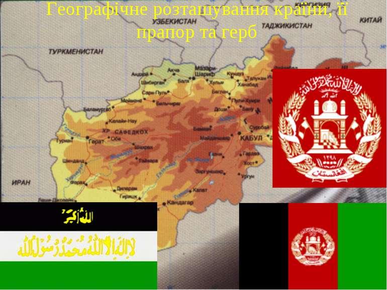 Географічне розташування країни, її прапор та герб
