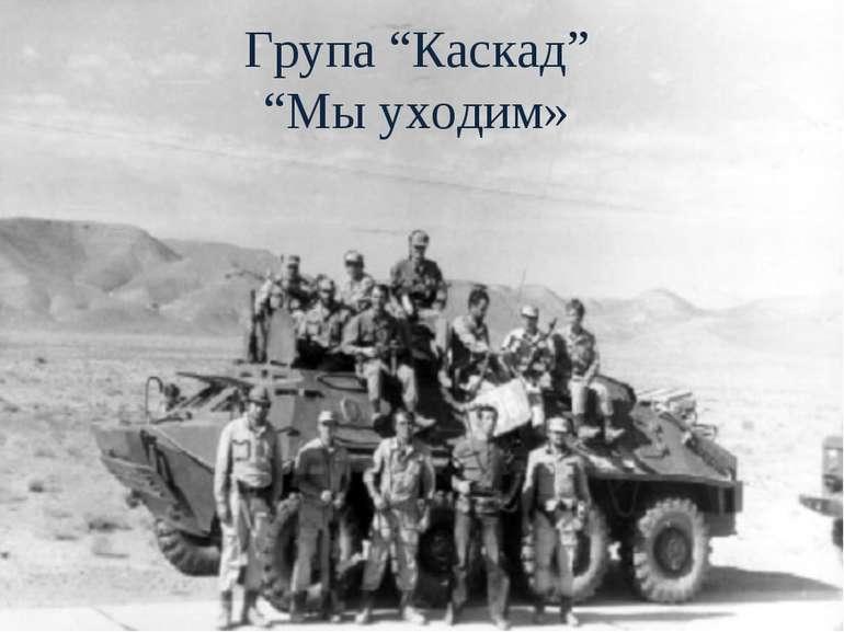 """Група """"Каскад"""" """"Мы уходим»"""