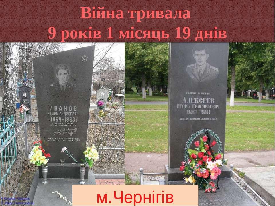м.Чернігів