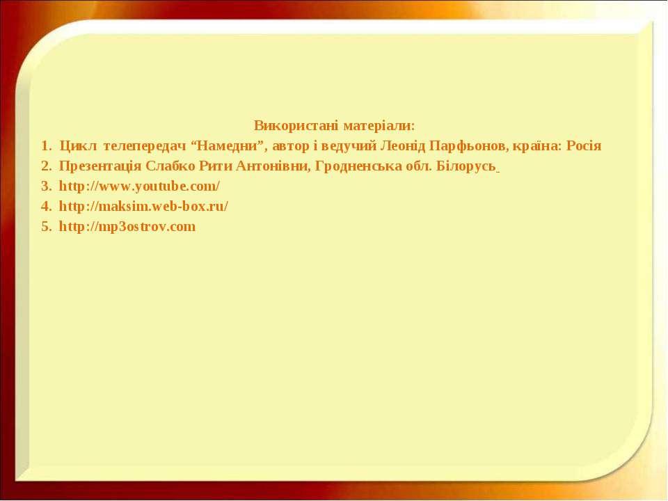 """Використані матеріали: 1. Цикл телепередач """"Намедни"""", автор і ведучий Леонід ..."""