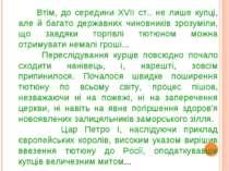 Втім, до середини XVII ст.. не лише купці, але й багато державних чиновників ...