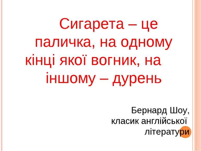 Сигарета – це паличка, на одному кінці якої вогник, на іншому – дурень Б...