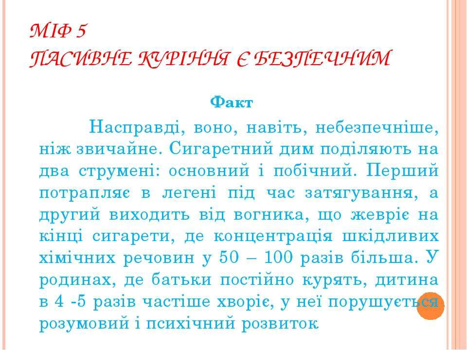 МІФ 5 ПАСИВНЕ КУРІННЯ Є БЕЗПЕЧНИМ Факт Насправді, воно, навіть, небезпечніше,...