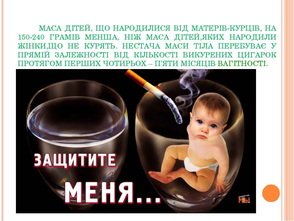 МАСА ДІТЕЙ, ЩО НАРОДИЛИСЯ ВІД МАТЕРІВ-КУРЦІВ, НА 150-240 ГРАМІВ МЕНША, НІЖ МА...
