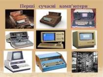 Перші сучасні комп'ютери