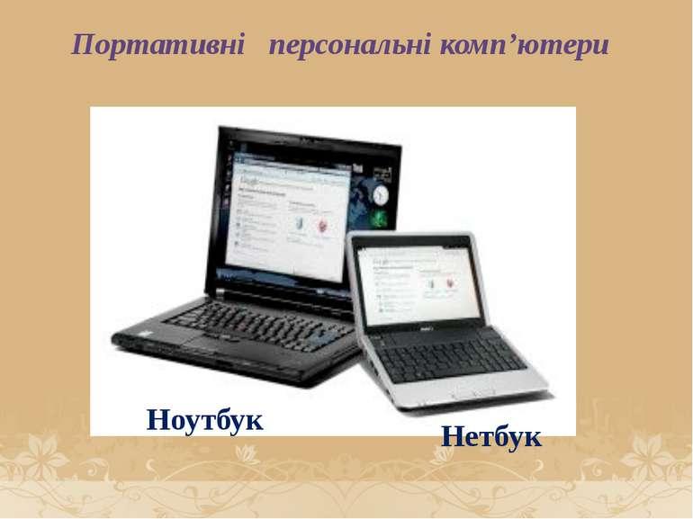Портативні персональні комп'ютери Ноутбук Нетбук