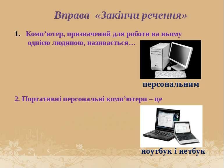 Вправа «Закінчи речення» Комп'ютер, призначений для роботи на ньому однією лю...