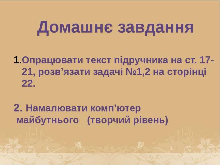 Домашнє завдання Опрацювати текст підручника на ст. 17-21, розв'язати задачі ...