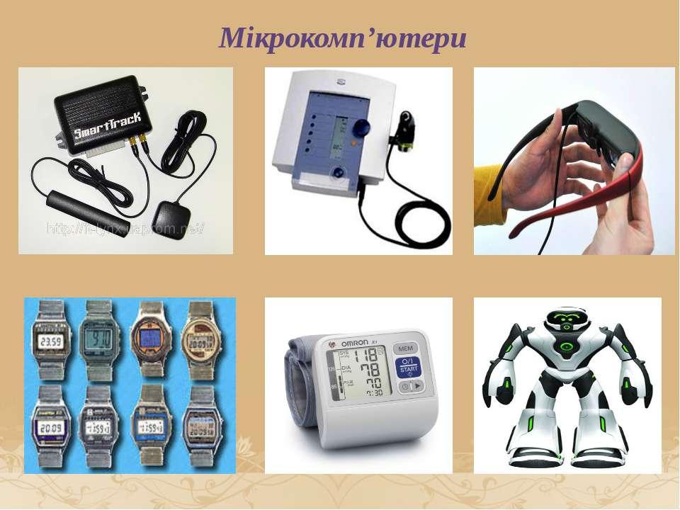 Мікрокомп'ютери