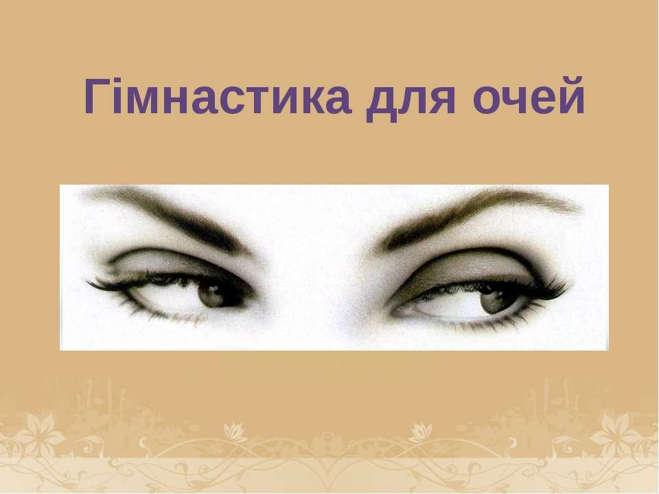 Гімнастика для очей