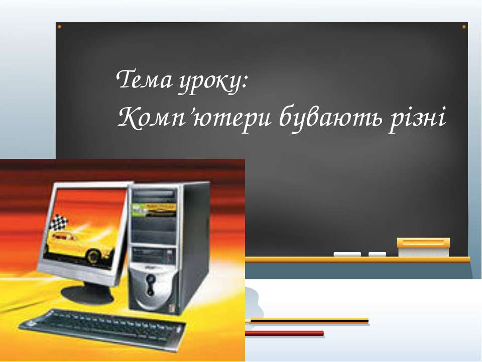 Тема уроку: Комп'ютери бувають різні