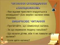 - Яке відоме прислів'я згадується в оповіданні? (Без верби і калини нема Укра...