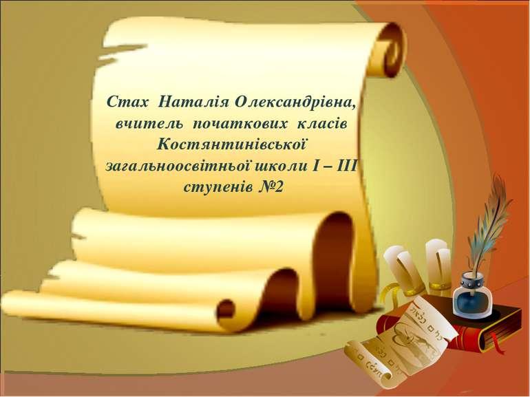 Стах Наталія Олександрівна, вчитель початкових класів Костянтинівської загаль...