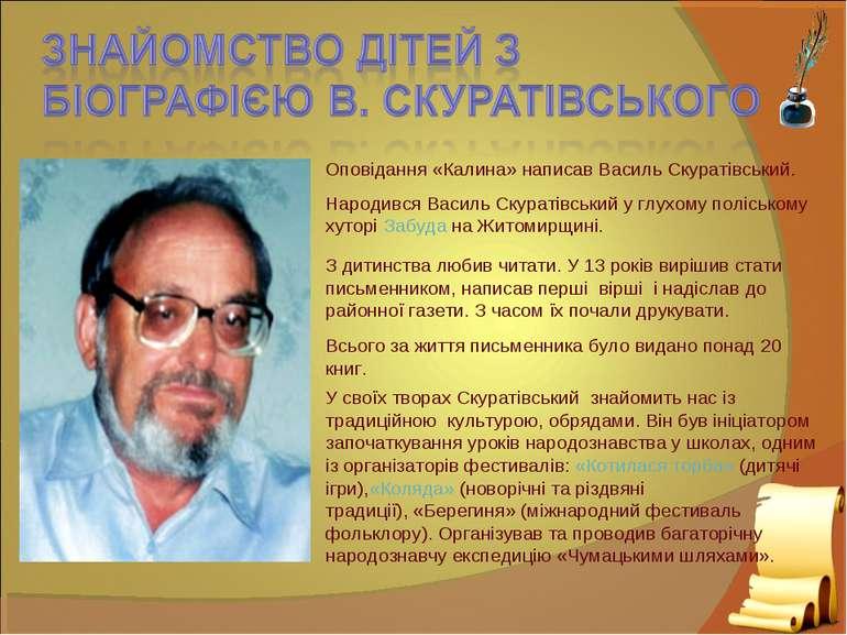 Оповідання «Калина» написав Василь Скуратівський. Народився Василь Скуратівсь...