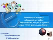 Методика виконання лабораторних робіт з інформатики для учнів першого курсу П...