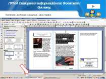 ЛР№4 Створення інформаційного бюлетеня і буклету. Пам'ятаємо , що буклет скла...