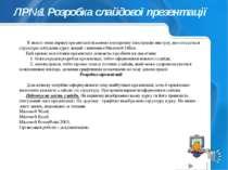 ЛР№1 Розробка слайдової презентації В якості теми першої презентації візьмемо...