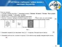 ЛР№5 Робота з таблицями і зображеннями у текстових документах. Ключ до завдан...