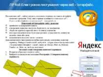 ЛР №8 Електронне листування через веб – інтерфейс. На поштових веб – сайтах і...