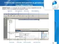 ЛР№9 Електронне листування за допомогою поштового клієнта. Outlook Express - ...