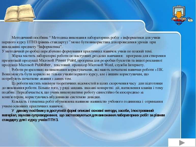 """Методичний посібник """" Методика виконання лабораторних робіт з інформатики для..."""