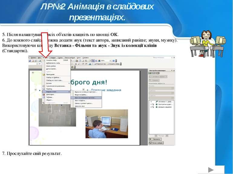 ЛР№2 Анімація в слайдових презентаціях. 5. Після налаштування всіх об'єктів к...