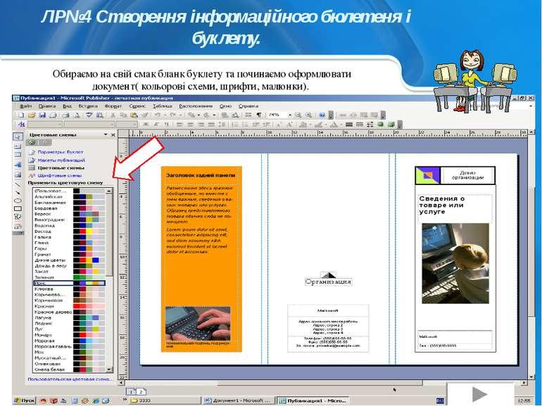 ЛР№4 Створення інформаційного бюлетеня і буклету. Обираємо на свій смак бланк...