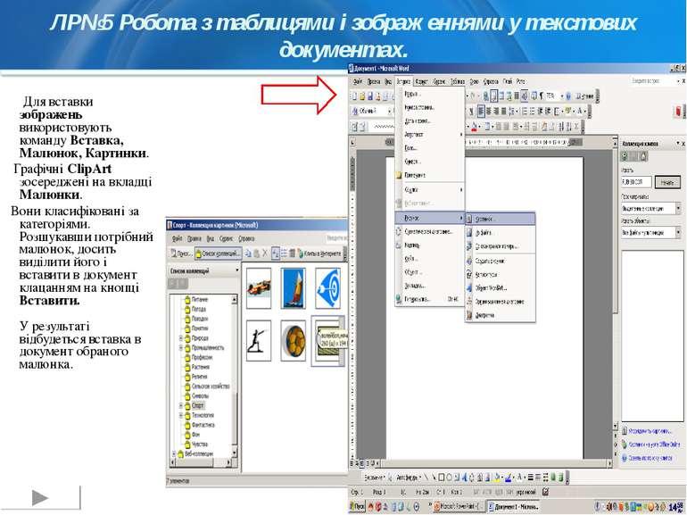 ЛР№5 Робота з таблицями і зображеннями у текстових документах. Для вставки зо...