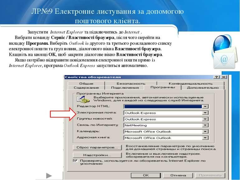 ЛР№9 Електронне листування за допомогою поштового клієнта. Запустити Internet...