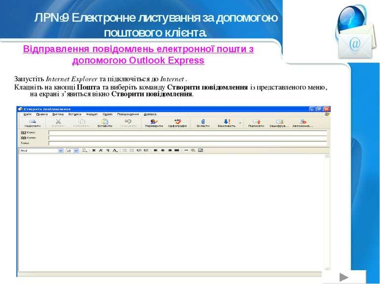 Запустіть Internet Explorer та підключіться до Internet . Клацніть на кнопці ...
