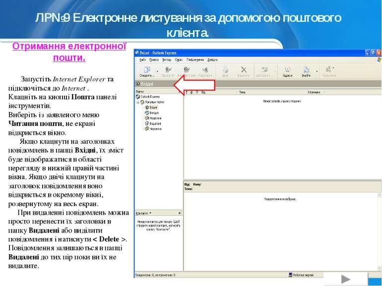 ЛР№9 Електронне листування за допомогою поштового клієнта. Отримання електрон...