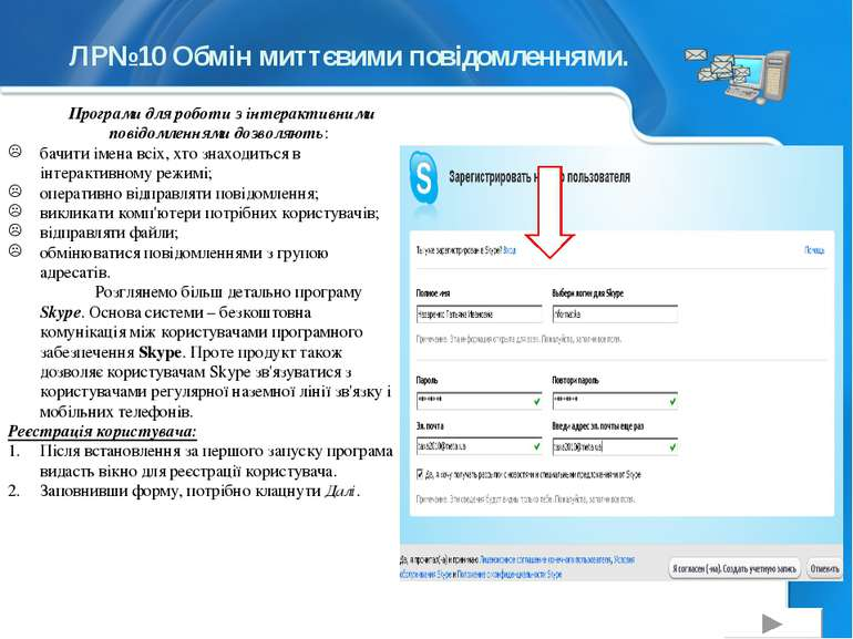 ЛР№10 Обмін миттєвими повідомленнями. Програми для роботи з інтерактивними по...
