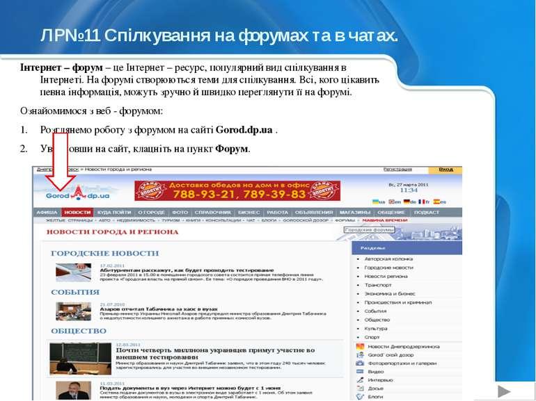 ЛР№11 Спілкування на форумах та в чатах. Інтернет – форум – це Інтернет – рес...