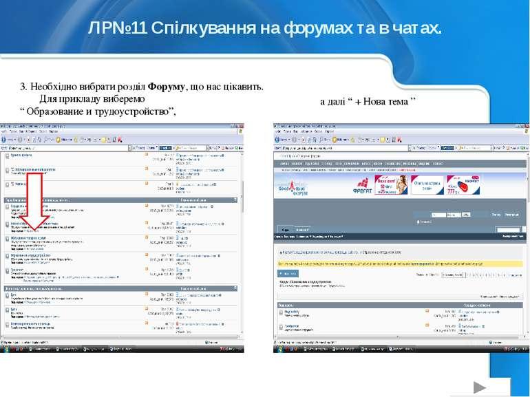 """ЛР№11 Спілкування на форумах та в чатах. а далі """" + Нова тема """" 3. Необхідно ..."""