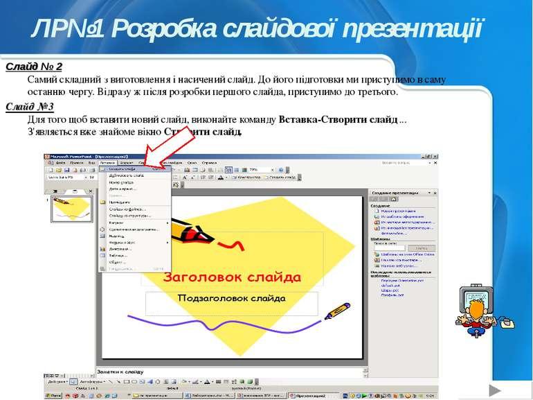 Слайд № 2 Самий складний з виготовлення і насичений слайд. До його підготовки...