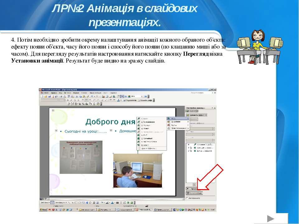 ЛР№2 Анімація в слайдових презентаціях. 4. Потім необхідно зробити окрему нал...
