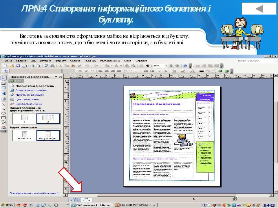 ЛР№4 Створення інформаційного бюлетеня і буклету. Бюлетень за складністю офор...