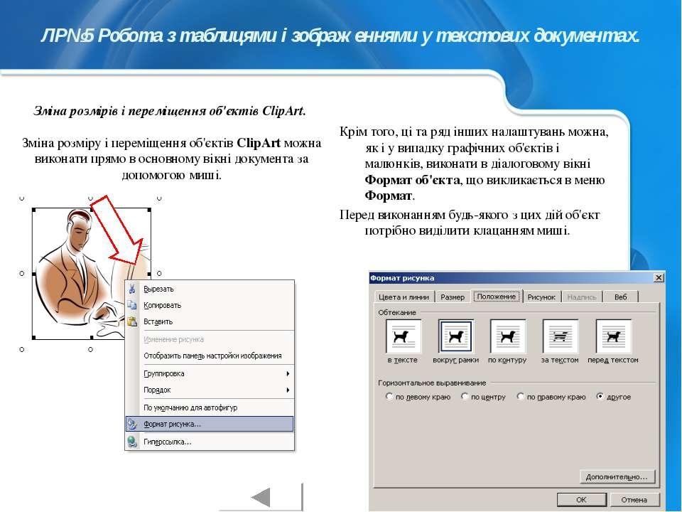 ЛР№5 Робота з таблицями і зображеннями у текстових документах. Крім того, ці ...