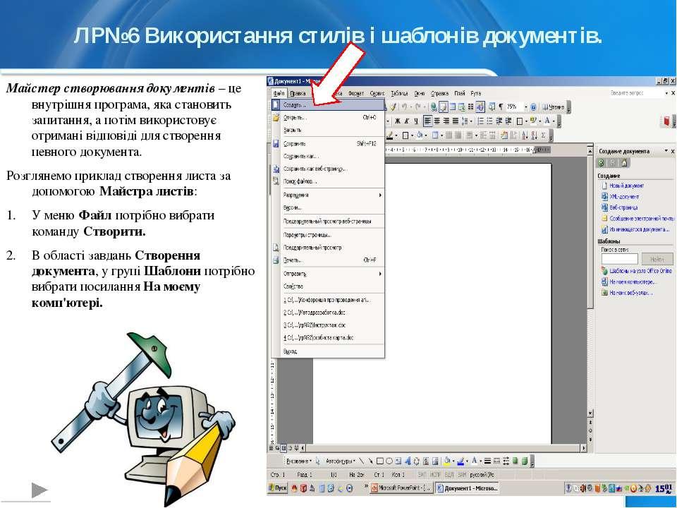 ЛР№6 Використання стилів і шаблонів документів. Майстер створювання документі...