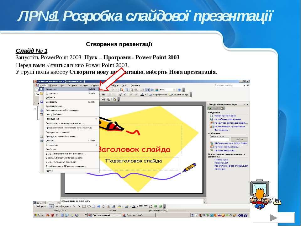 Створення презентації Слайд № 1 Запустіть PowerPoint 2003. Пуск – Програми - ...