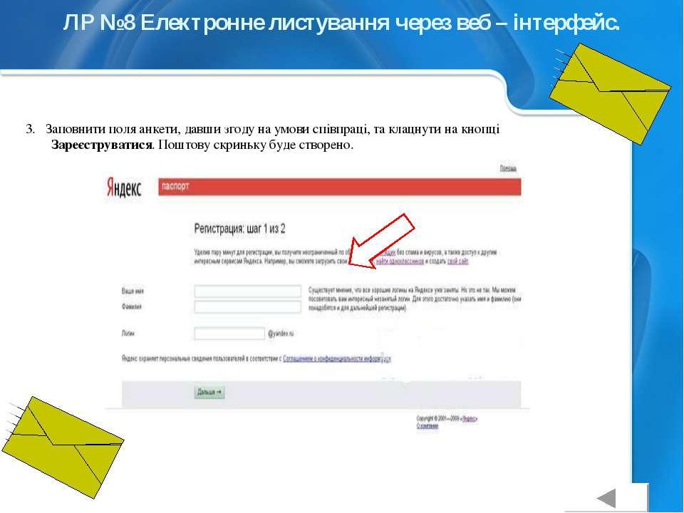 ЛР №8 Електронне листування через веб – інтерфейс. 3. Заповнити поля анкети, ...