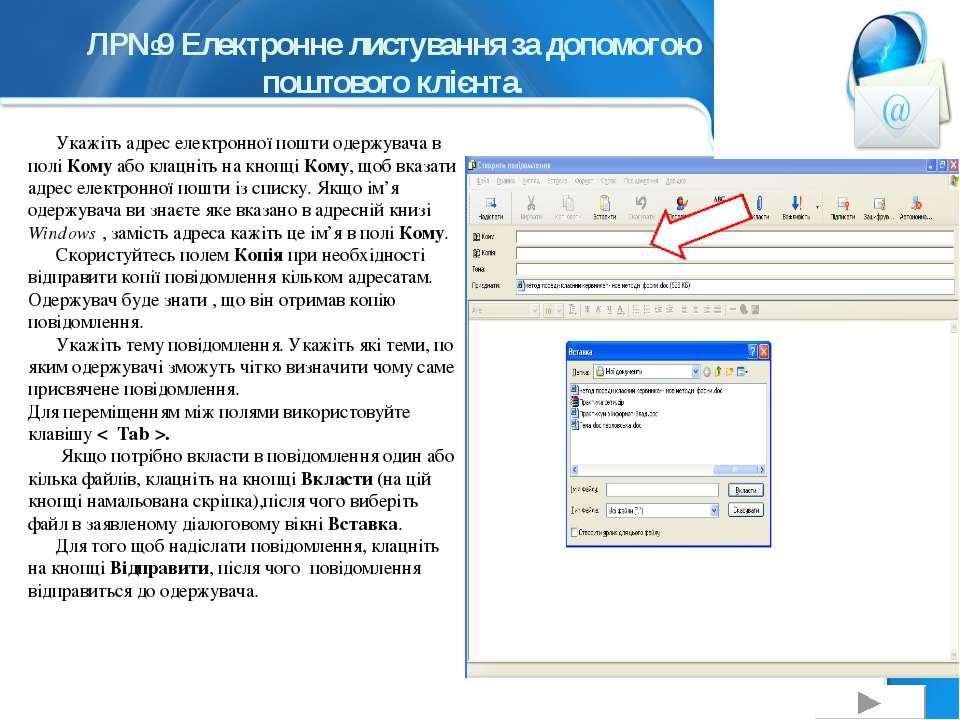 ЛР№9 Електронне листування за допомогою поштового клієнта. Укажіть адрес елек...