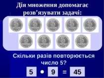 Дія множення допомагає розв'язувати задачі: Скільки разів повторюється число ...