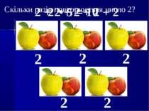 2 2 2 2 2 Скільки разів повторюється число 2? 2 5 = 10 2 + 2 + 2 + 2 + 2