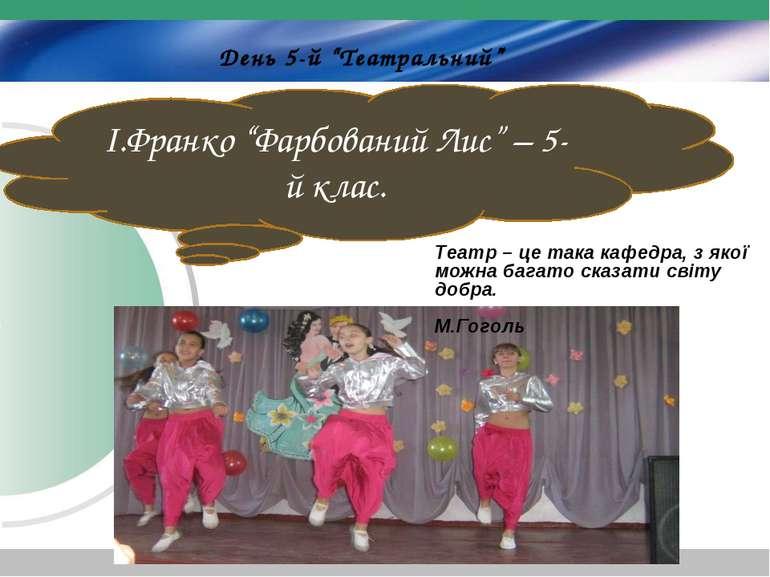 """І.Франко """"Фарбований Лис"""" – 5-й клас. Театр – це така кафедра, з якої можна б..."""