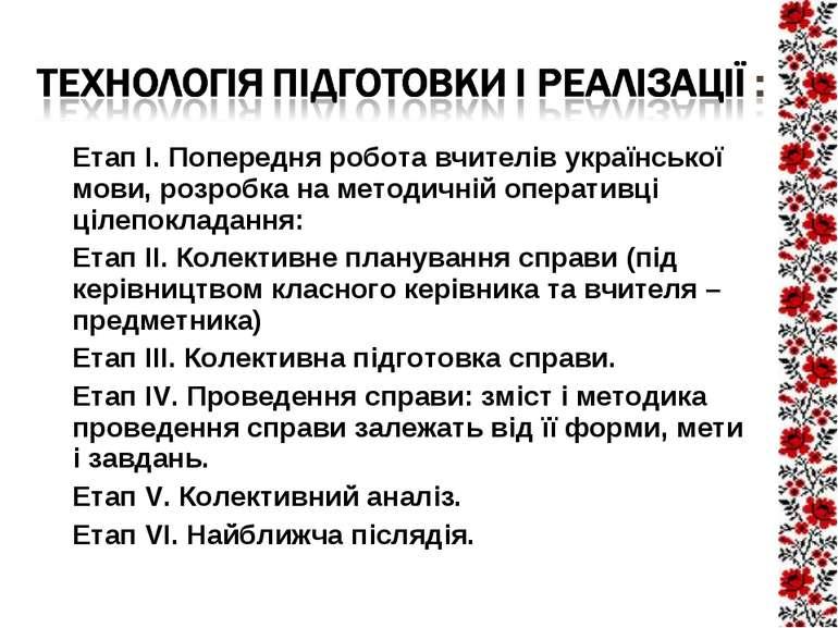 Етап І. Попередня робота вчителів української мови, розробка на методичній оп...