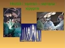 Ніобій і тантал – метали хірургів